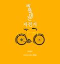 [카드뉴스] 비틀대는 자전거