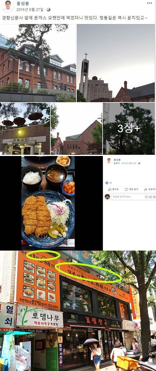 홍성룡 의원이 식사를 한 돈까스집은 '일본식'이라고 명시가 돼 있었으며, 일본 글자인 히라가나까지 간판에 적혀 있었다. /사진=SNS 캡처