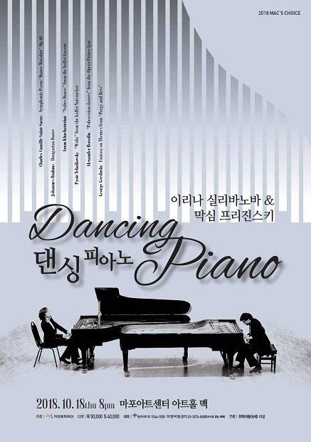 오는 10월18일 서울 마포구 마포아트센터에서 개최되는 '댄싱 피아노' 공연 포스터. /자료 제공=마포문화재단