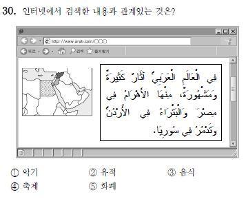 """2012학년도 수학능력시험 제2외국어 아랍어 30번 문제. 문제 내용은 다음이다. """"아랍 세계에는 많은 유명한 유적들이 있다, 그 중에는 이집트의 피라미드, 요르단의 페트라, 시리아의 팔미라가 있다."""" 정답은 ②번. /사진=한국교육과정평가원"""