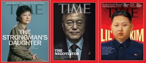 박근혜 전 대통령(왼쪽)과 문재인 대통령의 타임 표지. 김정은 북한 국무위원장(오른쪽)도 타임 인터넷판 표지를 장식했다.<br />