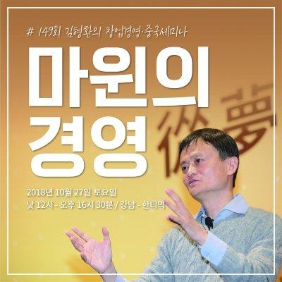 149회 김형환의 창업경영 중국세미나 개최/사진제공=중국전략경영아카데미