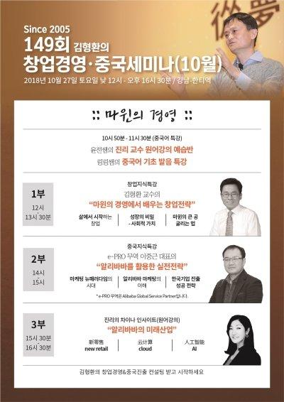 149회 김형환의 창업경영 중국세미나 식순/사진제공=중국전략경영아카데미