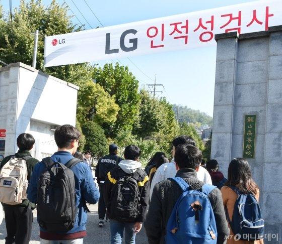 13일 서울 용산고등학교에서 실시된 LG 인적성검사를 치르기 위해 학생들이 고사장으로 들어가고 있다. /사진제공=LG