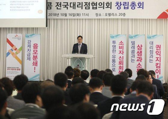 [사진]SK텔레콤 전국대리점협의회 출범식, 우원식 의원 축사