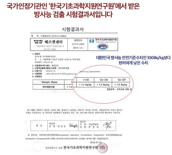 '오늘습관' 생리대 측이 라돈 검출 의혹 보도에 반발하며 '한국기초과학지원연구원'에서 받은 방사능 검출 시험결과서를 공개했다/사진=오늘습관 홈페이지