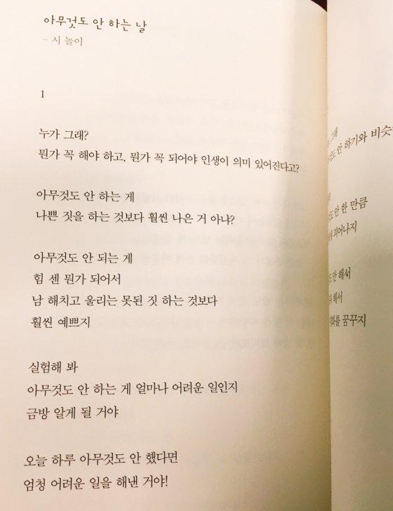 김선우 시인의 시집 '아무 것도 안하는 날'의 시 '아무 것도 안하는 날'. 오늘 하루 아무것도 안 했다면 엄청 어려운 일을 해낸거라고 했다. 그 말에 공감했다./사진=남형도 기자