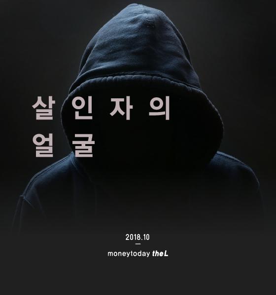 [카드뉴스] 살인자의 얼굴