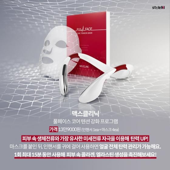 [카드뉴스] 축 늘어진 가을 피부, 탄력 관리 아이템 6