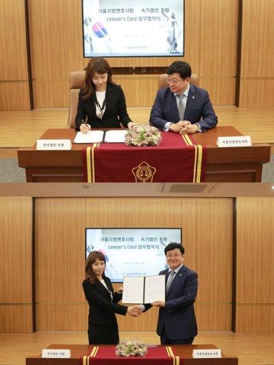 (왼쪽부터)방지원 속기법인 지원 대표와 서울지방변호사회 이찬희 회장이 업무협약을 체결했다 /사진제공=속기법인 지원
