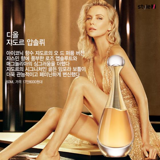 [카드뉴스] 포근한 옷과 어울리는 우아한 향…신상 향수 10