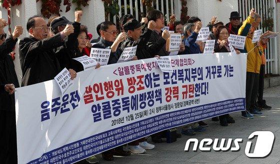 [사진]'음주운전 방조하는 알콜중독예방정책 규탄 기자회견'