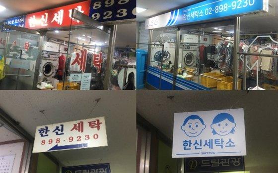 서울시 '우리가게 전담예술가'프로젝트로 변화한 점포 모습/ (좌)프로젝트 전 (우) 프로젝트 후
