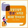 [카드뉴스]알쏭달쏭 '폰트' 저작권 제대로 알아보기