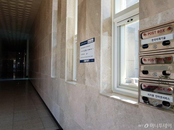 31일 한국미래기술이 입주한 한 건물에 위디스크를 운영하는 이지원인터넷서비스의 우편함이 같이 설치돼 있다. /사진=김영상 기자
