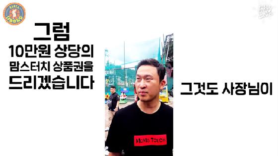 미니농구 성공 공약을 하는 김승현.  /사진=대농여지도