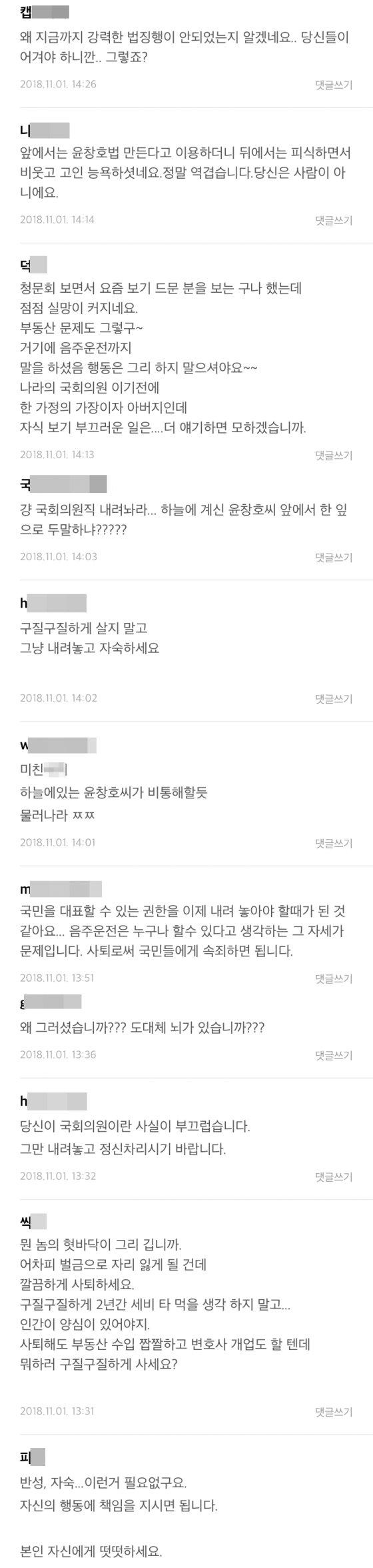 /사진=이용주 의원 블로그 캡처
