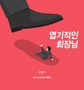 [카드뉴스] 엽기적인 회장님