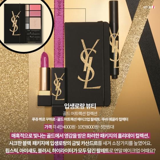 """[카드뉴스] """"벌써 연말""""…미리보는 '홀리데이 컬렉션' 6"""