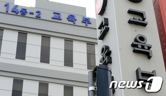 교육부 청사 전경© News1 장수영