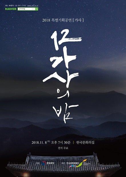 오는 8일 저녁 서울 강남구 한국문화의집에서 열리는 특별기획공연 '12가사의 밤' 포스터. /자료 제공=한국문화재재단