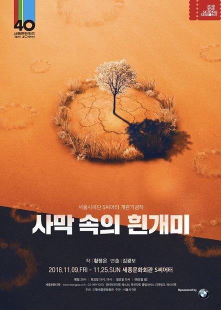 연극 '사막 속의 흰개미' 포스터./사진제공=세종문화회관