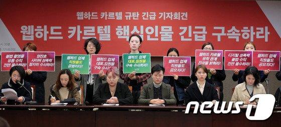 [사진]'양진호 사이버 성폭력 철저히 수사하라'
