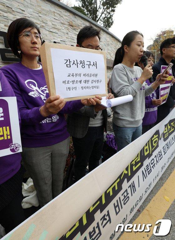 [사진]비리유치원에 뿔난 엄마들 '기자회견 갖고 교육부 감사청구'