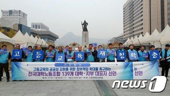 전국대학노조가  6일 서울 광화문 광장에서 대학노동자 선언 발표 기자회견을 진행하고 있다.© News1
