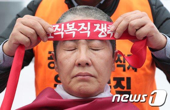 [사진]공무원노조 '해직자 원직복직 촉구하며'