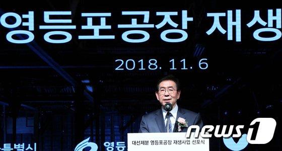 [사진]박원순 시장, 대선제분 영등포공장 재생 선포식 축사