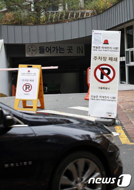 [사진]'미세먼지 나쁨' 공공기관 주차장 폐쇄