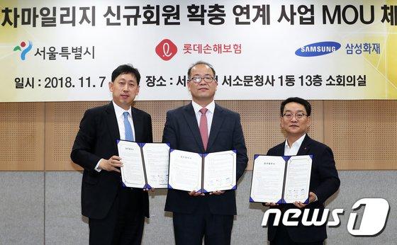[사진]서울시-자동차보험 2개사, '승용차마일리지 MOU'