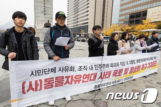 [사진]동물자유연대 사태 폭로 및 정상화 촉구 기자회견