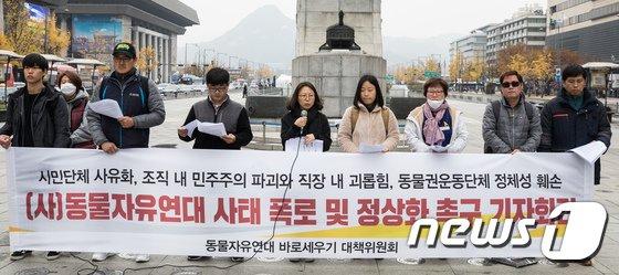 [사진]동물자유연대 정상화 촉구 기자회견