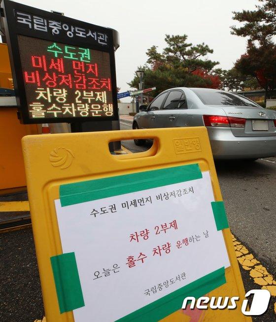[사진]'오늘은 홀수차량 이용하는 날'