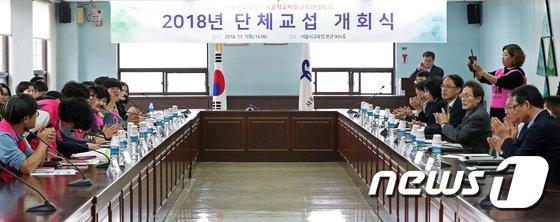 [사진]서울시교육청-서울학교비정규직연대회의 단체교섭 개회식