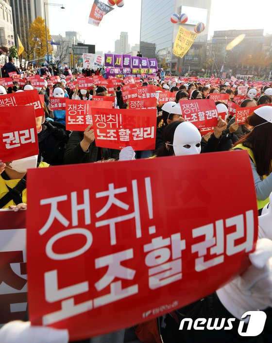 [사진]'노조 할 권리를 달라' 2018 전국노동자대회