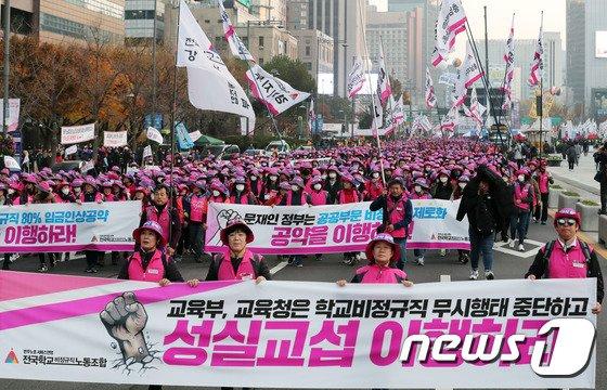 [사진]전국노동자대회 참석한 학교비정규직 노동자들