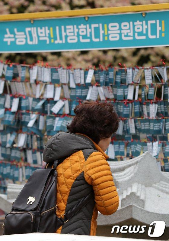 [사진]수능 나흘 앞둔 조계사...'사랑한다, 응원한다'