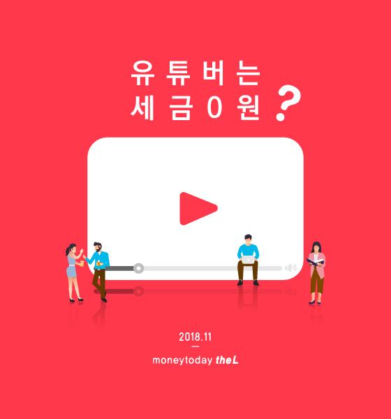 [카드뉴스] 유튜버는 세금 0원?