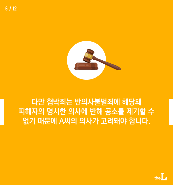 [카드뉴스] 여교사와 남학생