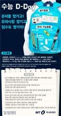 [그래픽뉴스] '결전의 날' 수능시험, 준비물·유의사항 챙기세요!