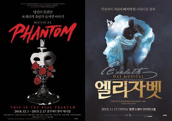 (왼쪽부터) 뮤지컬 '팬텀', '엘리자벳' 포스터./사진제공=EMK뮤지컬컴퍼니