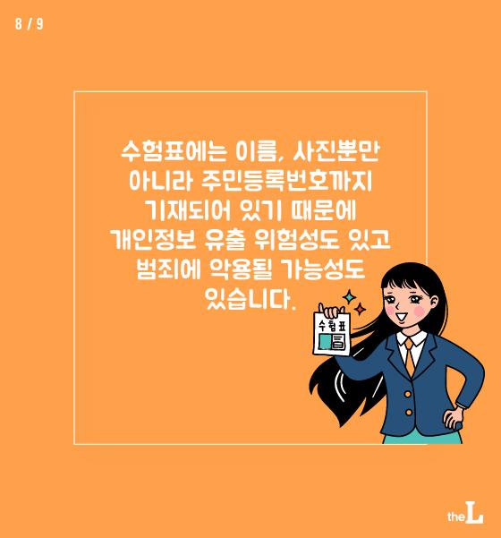[카드뉴스] 위험한 수험표 거래