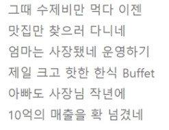 마이크로닷의 '썬블락' 가사./사진=온라인 커뮤니티