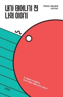 [200자로 읽는 따끈새책] '휴식의 철학' '숨겨진 미래' 外