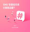 [카드뉴스] SNS 맞춤법으로 신용등급을?