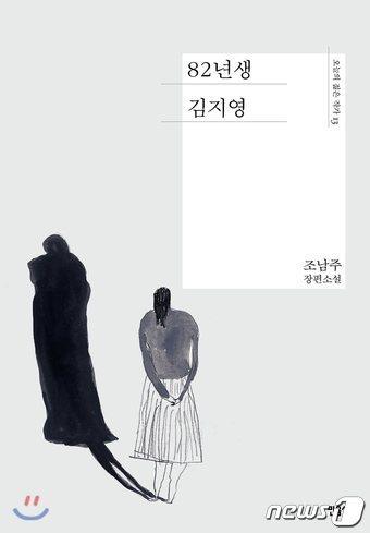 조남주 작가의 소설 '82년생 김지영' /사진제공= 뉴스1