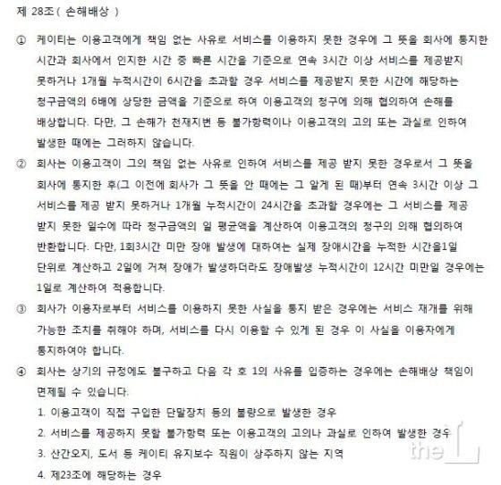 kt 초고속인터넷서비스 이용약관 중 손해배상 관련 조항